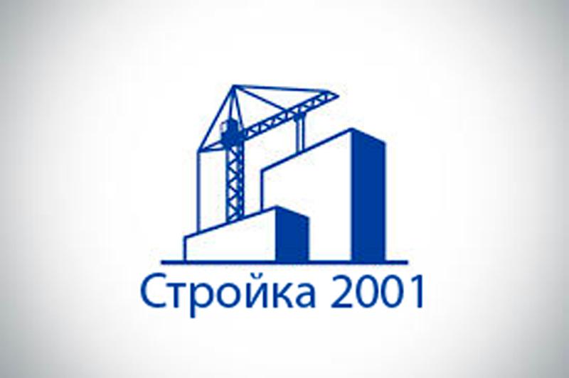 logo-stroyka-2001 качественное